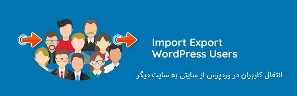 انتقال کاربران در وردپرس از سایتی به سایت دیگر با افزونه Import Export WordPress Users