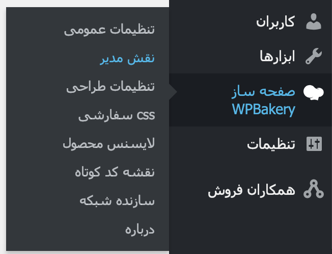 فعالسازی صفحه ساز ویژوال کامپوزر برای نوشتهها و محصولات