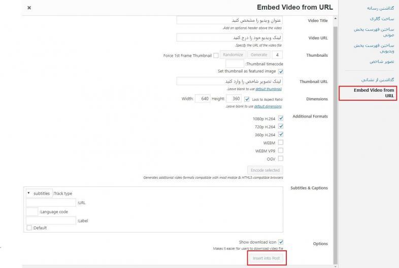 اشتراک گذاری ویدئو در وردپرس با افزونه Video Embed Thumbnail Generator