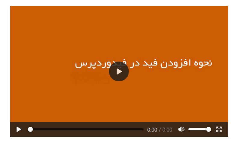 نمایش ویدیو در وردپرس
