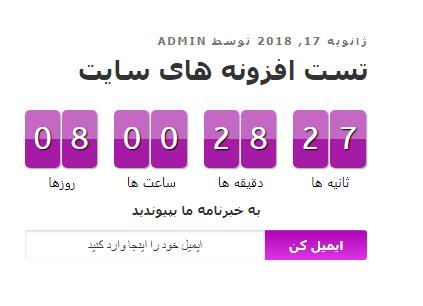 افزونه شمارش معکوس وردپرس Uji Countdown