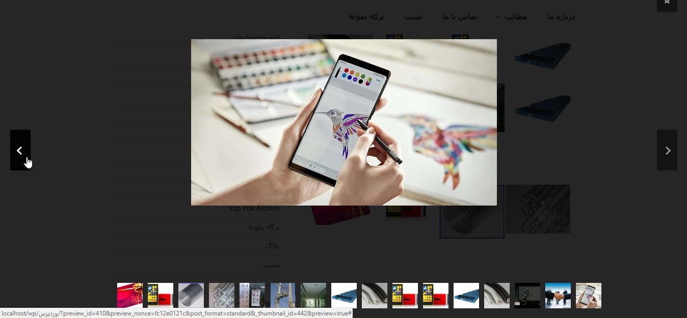 ایجاد لایت باکس تصاویر در وردپرس با افزونه Responsive Lightbox & Gallery