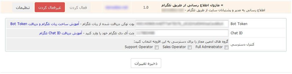 افزونه اطلاع رسانی اعلانات Whmcs به تلگرام