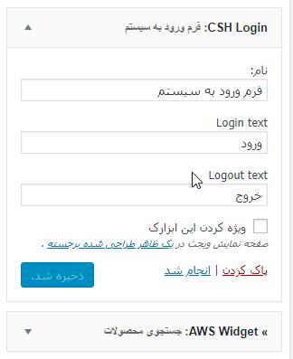 ایجاد پاپ آپ ورود و ثبت نام در وردپرس با افزونه CSH Login