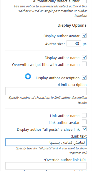 نمایش مشخصات نویسنده در سایدبار وردپرس با افزونه Meks Smart Author Widget