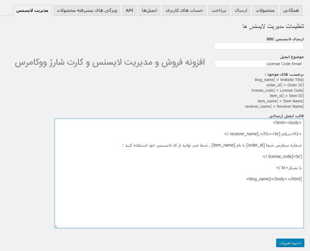 افزونه فروش لایسنس و کارت شارژ در ووکامرس License Manager for Woocommerce نسخه 5.4
