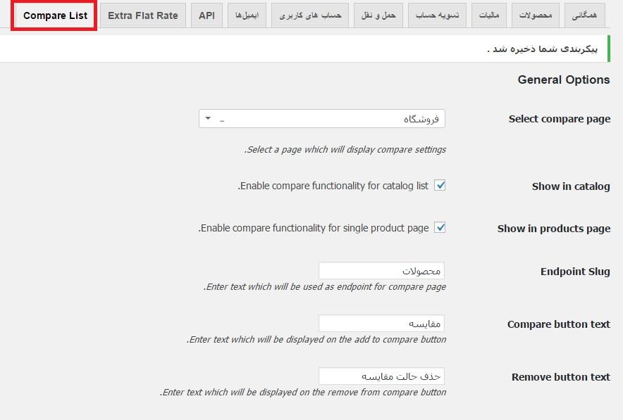 ایجاد لیست مقایسه در ووکامرس با افزونه WooCommerce Compare List