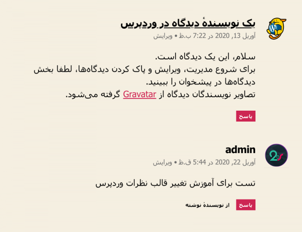تغییر قالب HTML بخش نظرات وردپرس