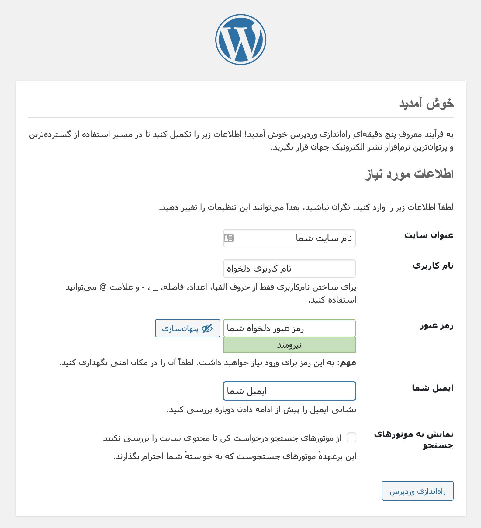 آموزش نصب وردپرس روی Webmin – Virtualmin و کنترل پنل Usermin
