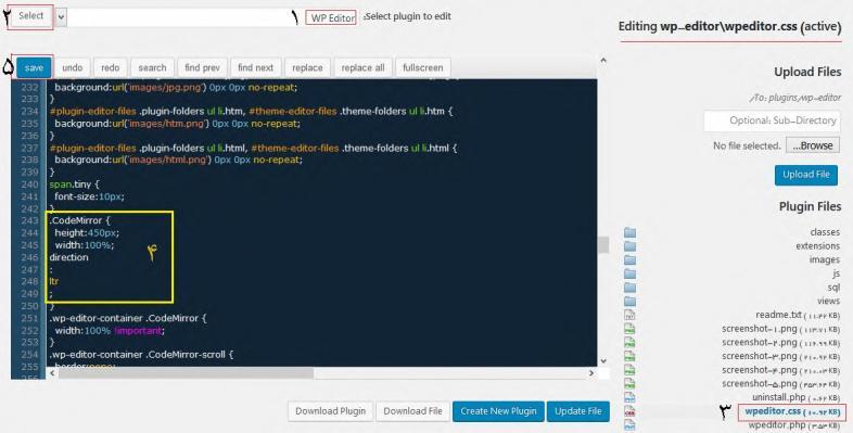 استفاده از ویرایشگر کدها در وردپرس با افزونه WP Editor