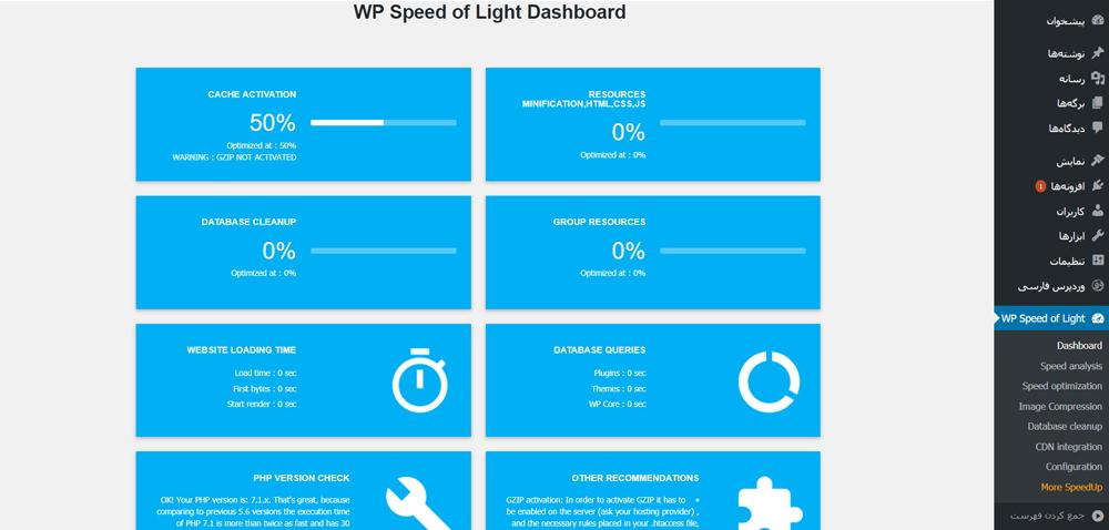 افزایش سرعت وردپرس با افزونه WP Speed of Light