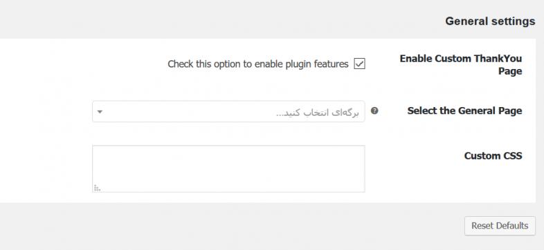 انتقال کاربر به صفحه تشکر پس از تکمیل سفارش در ووکامرس با افزونه YITH Custom Thank You Page