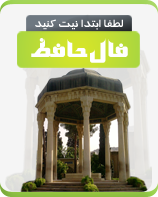 ابزار نمایش فال حافظ شیرازی برای وبلاگ و سایت